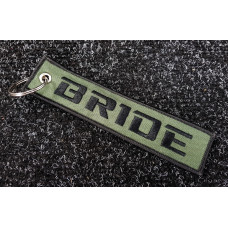 Брелок - Bride